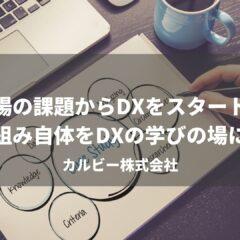 現場の課題からDXをスタート! 取り組み自体をDXの学びの場にする カルビー株式会社