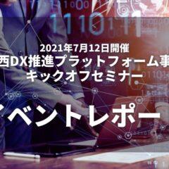 関西DX推進プラットフォーム事業キックオフセミナーイベントレポート