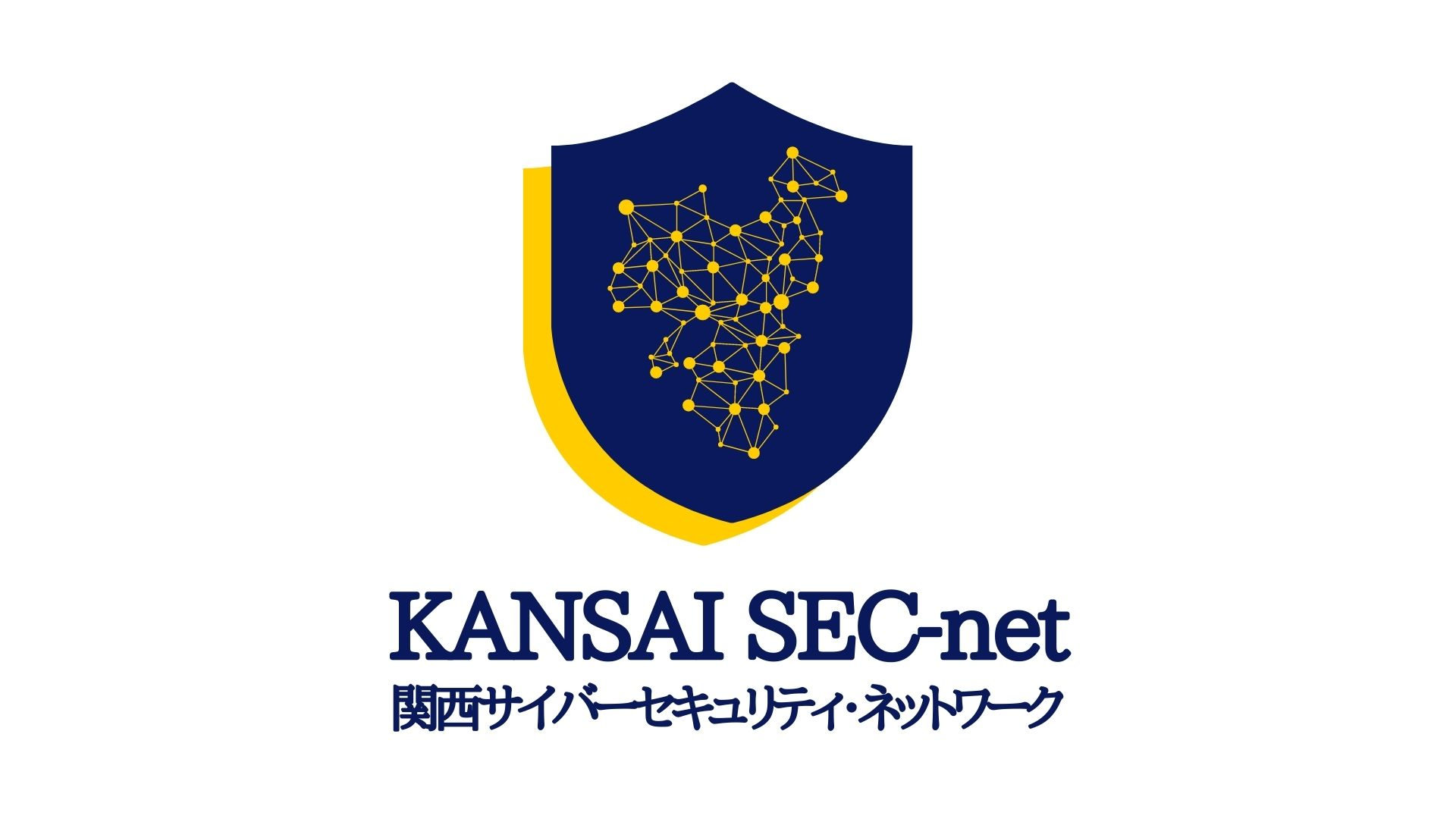 関西サイバーセキュリティ・ネットワーク