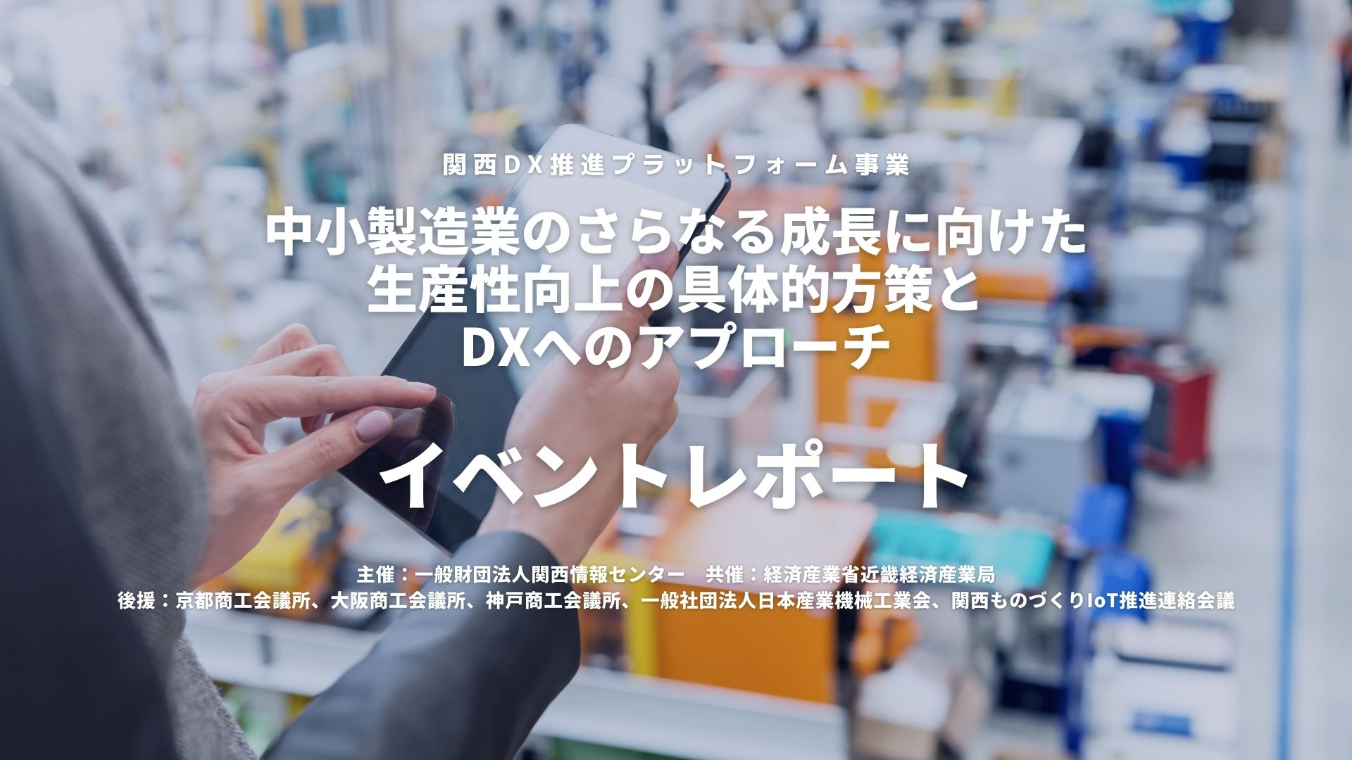 中小製造業のさらなる成長に向けた生産性向上の具体的方策とDXへのアプローチ