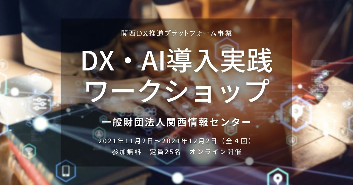 DX・AI導入実践ワークショップ
