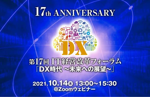 HISCO 第17回 IT経営改革フォーラム DX時代 ~未来への展望~